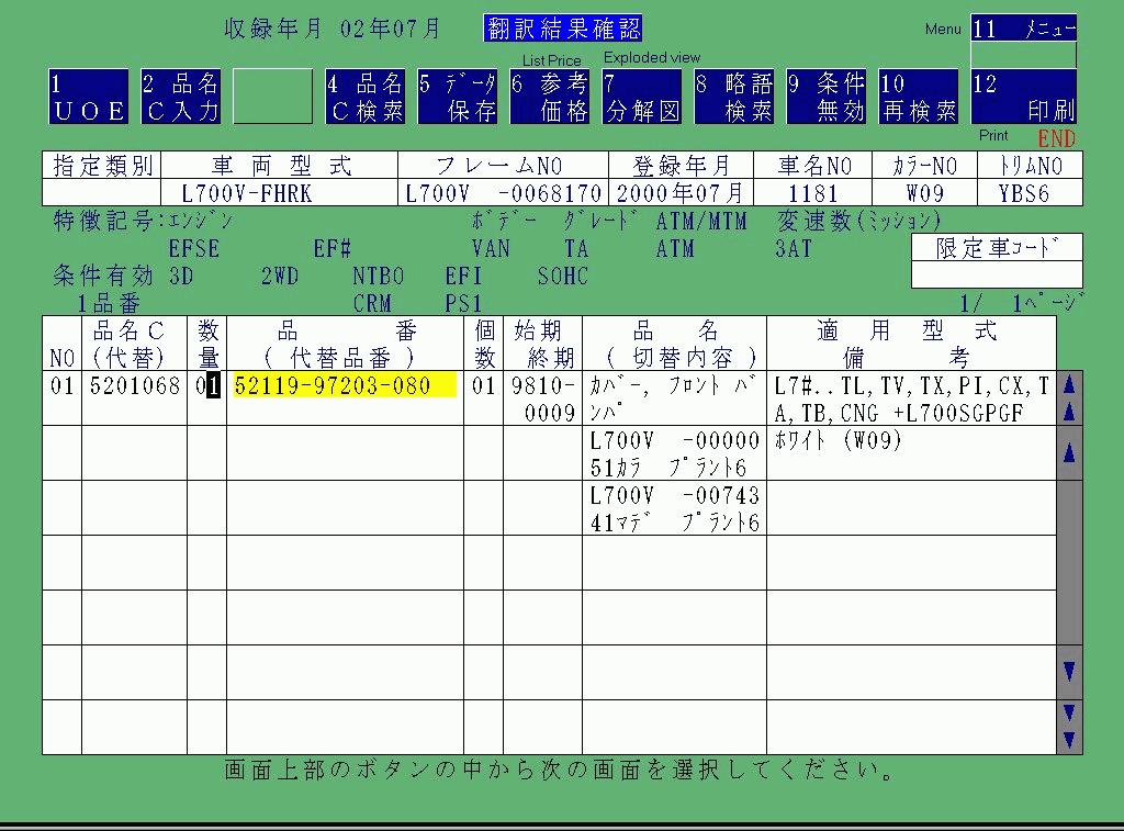 каталог запчастей Daihatsu EPC Japan