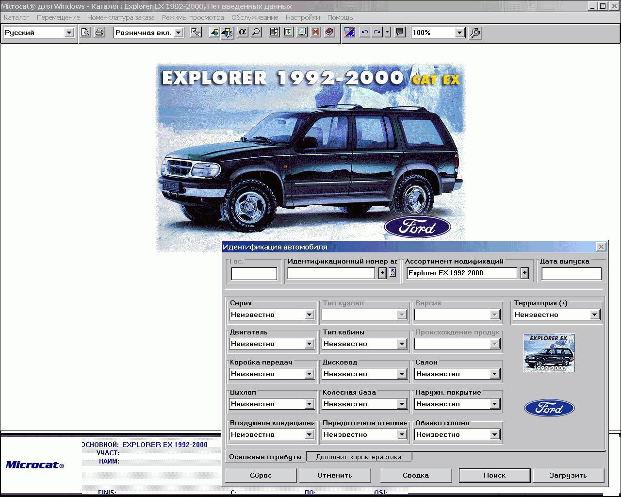 Ford explorer iii каталог запчастей